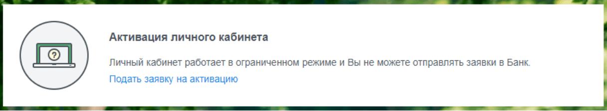 Изображение - Что такое система домклик (парлайн) от сбербанка aktivaciya-lichnogo-kabineta-sberbank-partner-onlayn