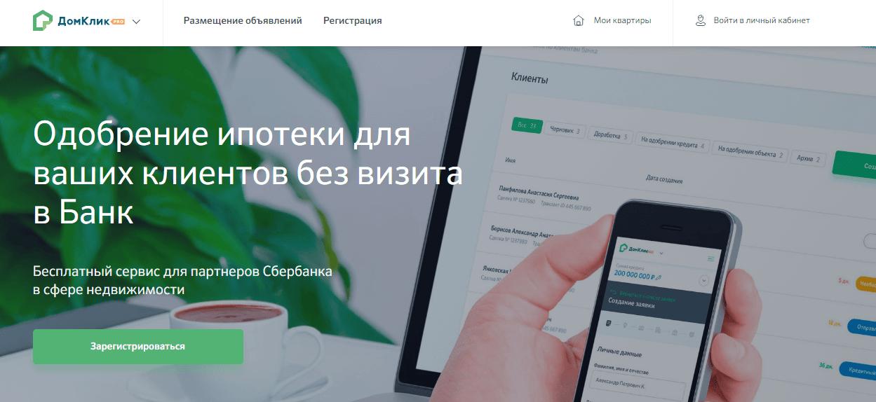 Изображение - Что такое система домклик (парлайн) от сбербанка domklik-sberbank