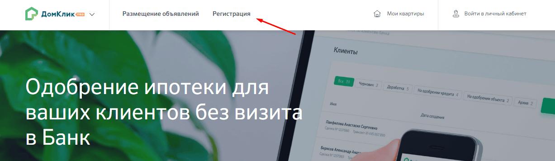 Изображение - Что такое система домклик (парлайн) от сбербанка registraciya-v-partner-onlayn