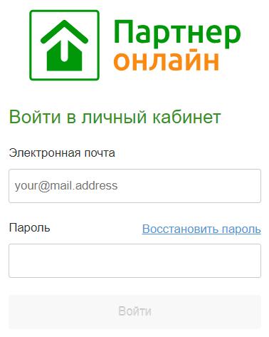 Вход в личный кабинет Партнер Онлайн