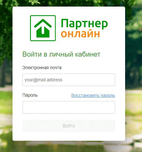 Изображение - Что такое система домклик (парлайн) от сбербанка vhod-v-lichniy-kabinet-partner-onlayn